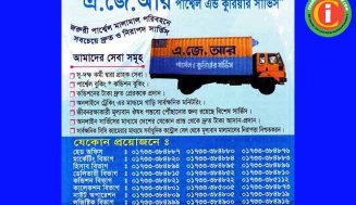 AJR Courier Service Mobile Number, All Branch Name and Address
